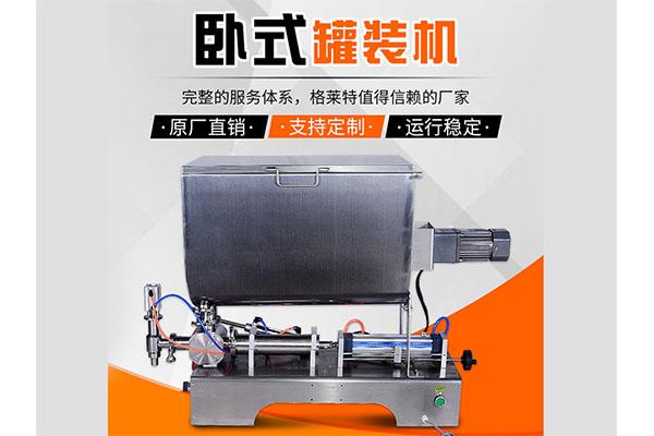 全自动液体罐装机
